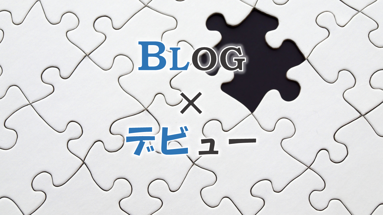 Blogデビュー