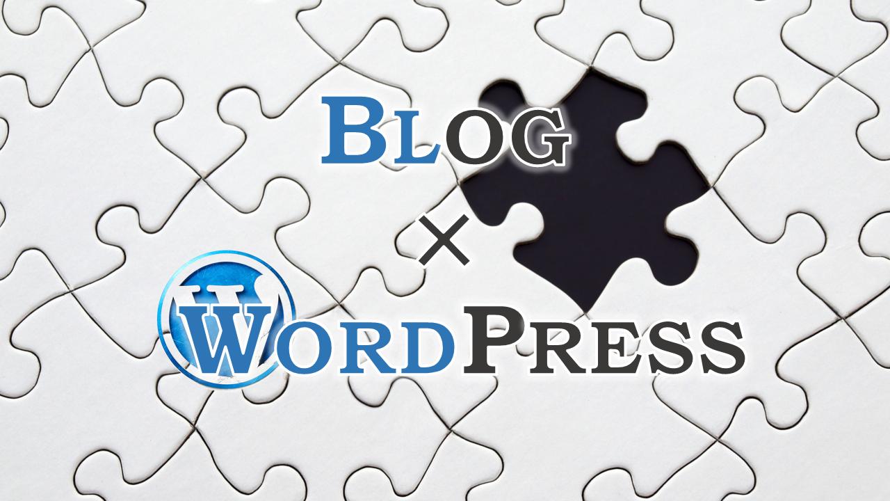 Blog×WordPress