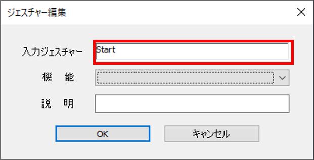 ジェスチャー機能設定01_入力ジェスチャーをクリックし、startと表示させる