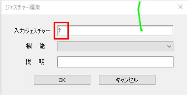 ジェスチャー機能設定02_ジェスチャー機能を割り当てたボタンをクリックしながらトラックボールを上へ