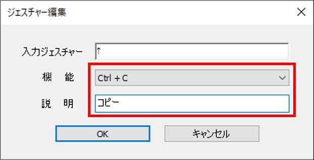 ジェスチャー機能設定03_機能を選択し、説明を入力