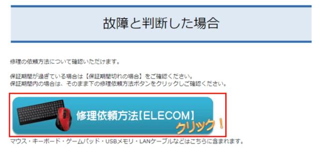 DEFT PROチャタリング_エレコムに問い合わせ_修理依頼方法【ELECOM】