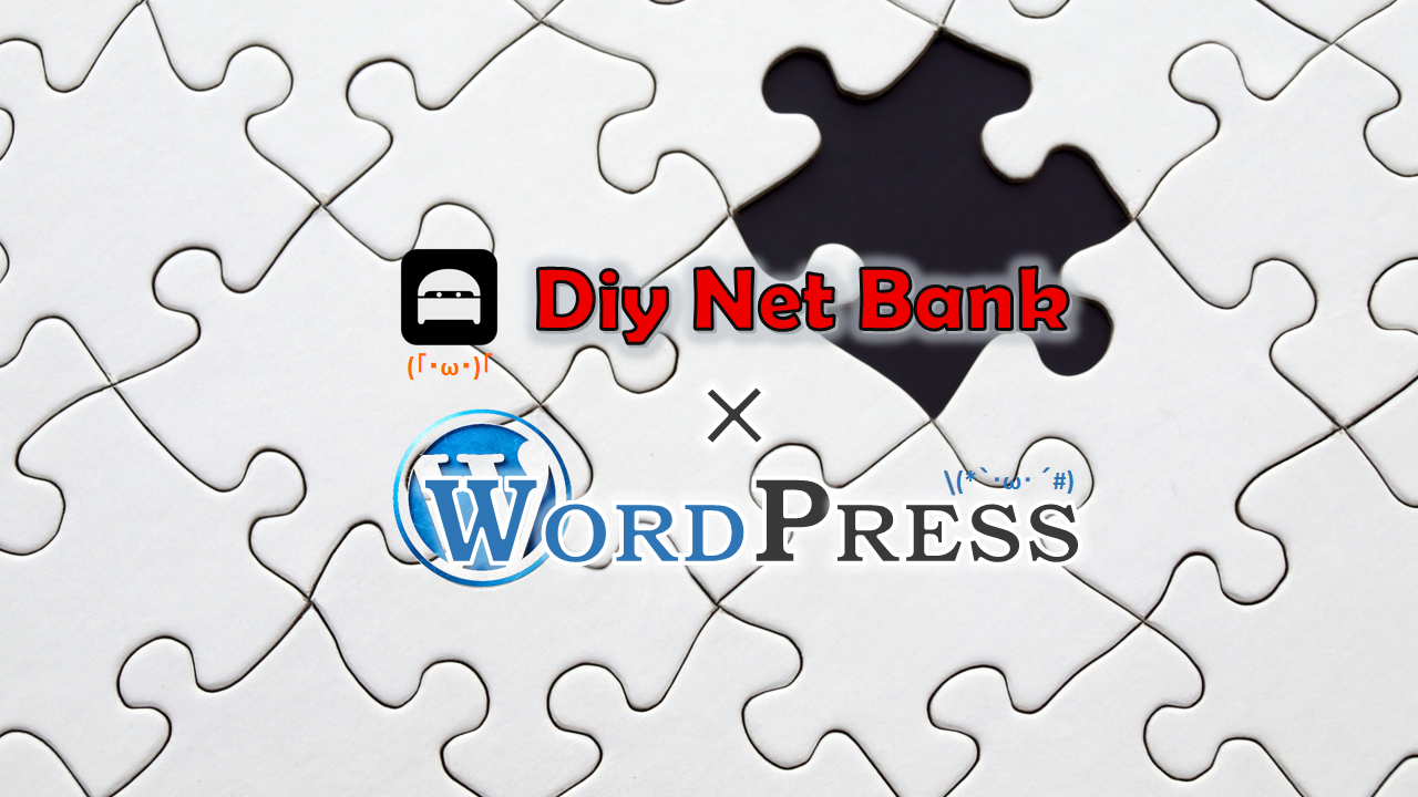 DiyNetBank×WordPress