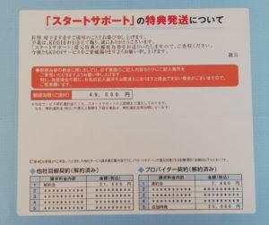 auキャッシュバック(他社海鮮解約金+プロバイダー解約金+スタートサポート)