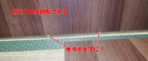 ロウヤデスク板を180度回転させ木ダボを下にを