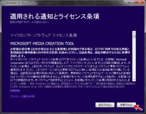 MediaCreationTool_適用される通知とライセンス条項
