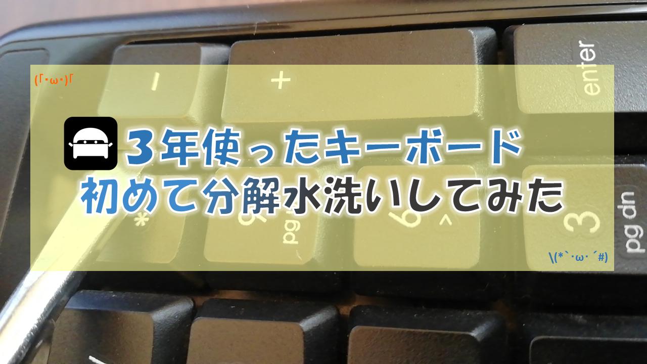3年使ったキーボードを初めて分解水洗いしてみた