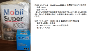 Mobil Super3000&FILTEC HO-2