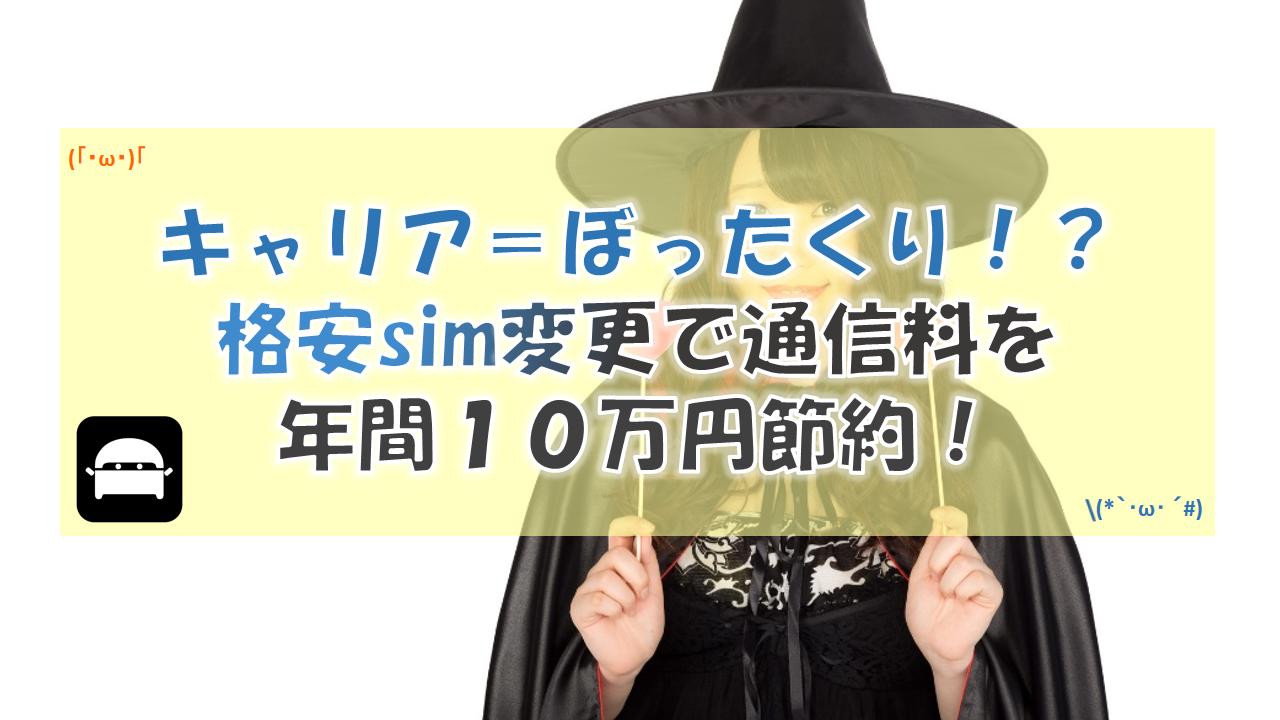 格安sim変更で年間10万円以上節約!
