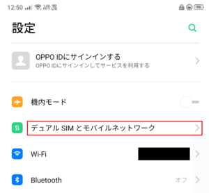 OPPO設定でデュアルSIMとモバイルネットワークを選択