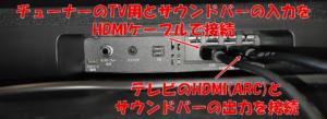 サウンドバー(YAS-107)接続手順