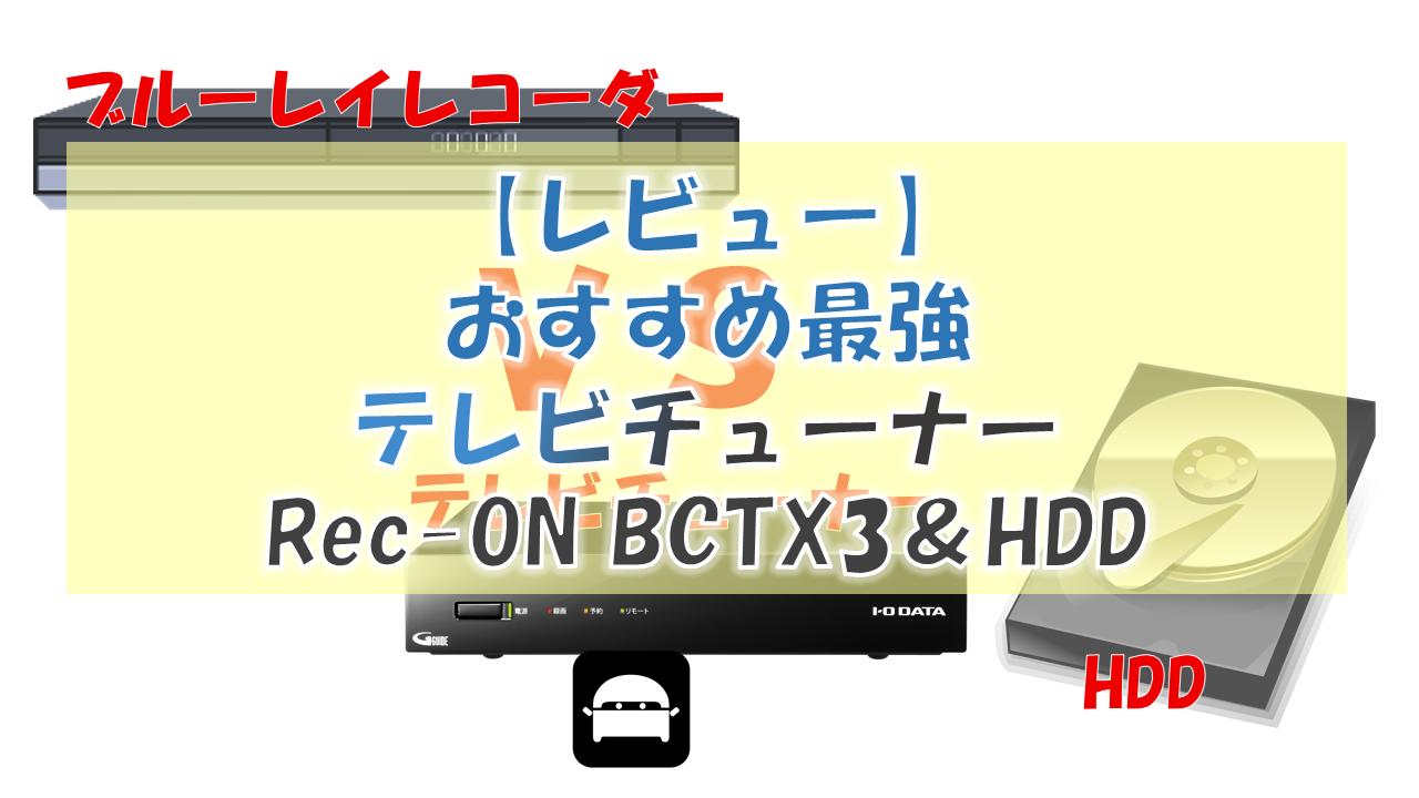 テレビチューナー&HDD