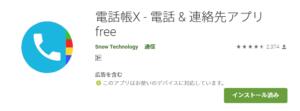 電話帳X_アイコンとダウンロード数