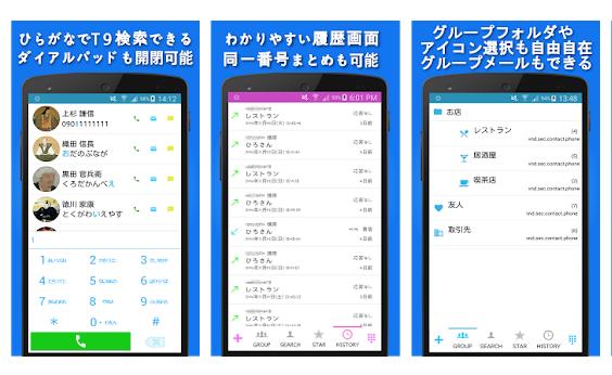 電話帳X_ひらがなT9検索・履歴同一番号まとめ可能・アイコン選択も自由自在・グループメール