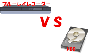Blue-ray-recorder vs HDD