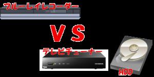 Blue-ray-recorder vs TVチューナー&HDD