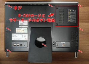 NEC製の一体型PC背面