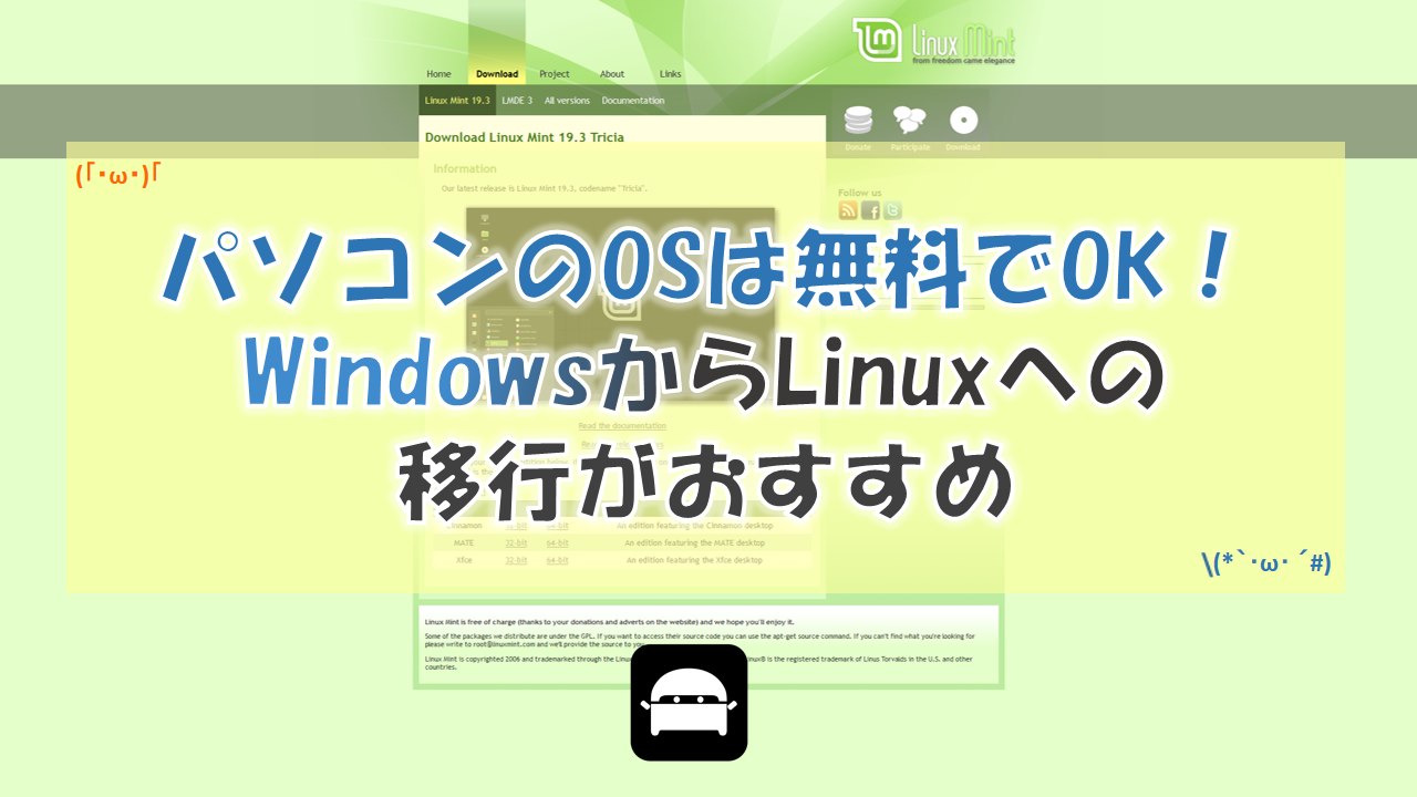 一体型PC_WindowsからLinuxMintへ移行+HDD交換
