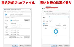 書込み前のisoファイルと書込み後のUSBメモリのファイルサイズ比較