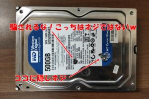HDD破壊_隠しトルクスネジ