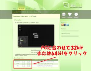 LinuxMintをHPからダウンロードする