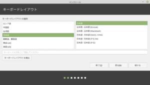 LinuxMintインストール02_日本語を選択(キーボードレイアウト)