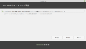 LinuxMintインストール03_ソフトウェアインストール選択