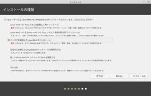 LinuxMintインストール04_ディスク削除を選択