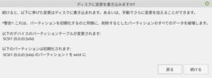 LinuxMintインストール05_ディスクの変更書込み(パーティションの初期化)確認