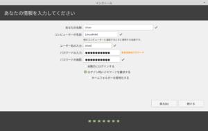 LinuxMintインストール07_アカウント情報入力