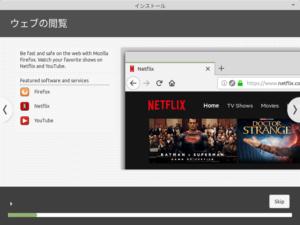 LinuxMintインストール09_システムのインストール中