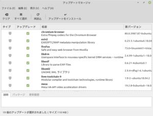 LinuxMint_システム(パッケージ)の更新