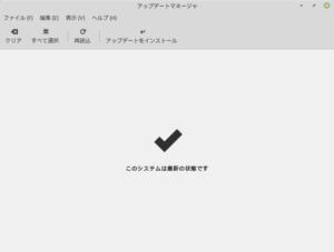 LinuxMint_ソフトウェアインストール完了