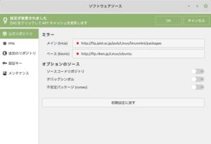 LinuxMint_ソフトウェアソースでミラーを日本に変更