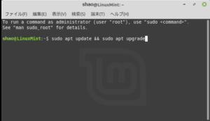 LinuxMint_端末起動からupdate&upgrade