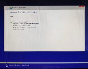 Windowsテストインストール中