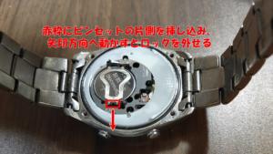腕時計電池交換_ピンセットで電池ロックを外す