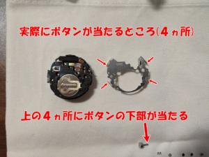 腕時計電池交換_ボタンの下部が4ヵ所に当たる