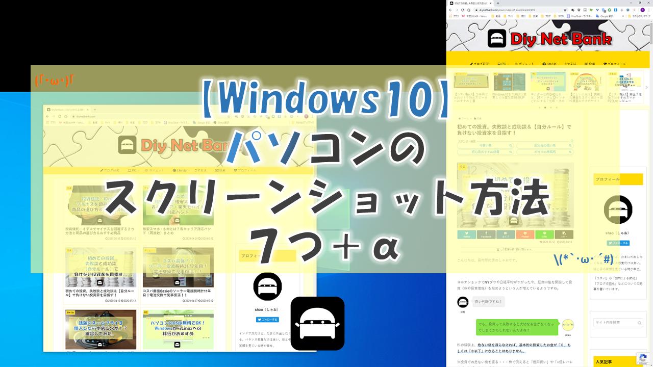 windows10 スクリーン ショット