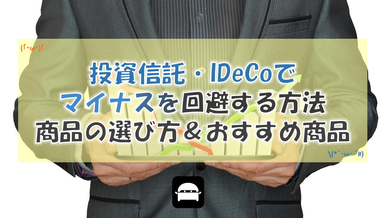 投資信託・IDeCoでマイナスを回避する方法と商品の選び方&おすすめ商品