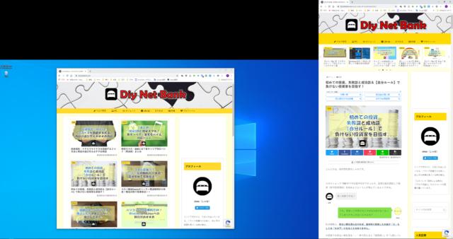 2画面PrintScreen(横と縦のモニター2つ)