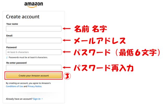 Amazon.com_ アカウント作成&登録02_ユーザ情報を入力