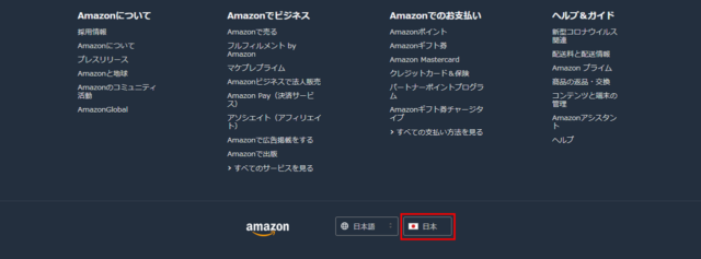 Amazon.com_ Webサイト-国の変更01