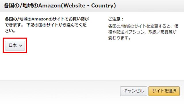 Amazon.com_ Webサイト-国の変更02