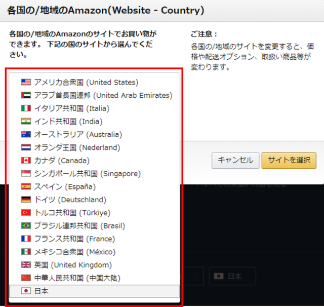 Amazon.com_ Webサイト-国の変更03_国を選択