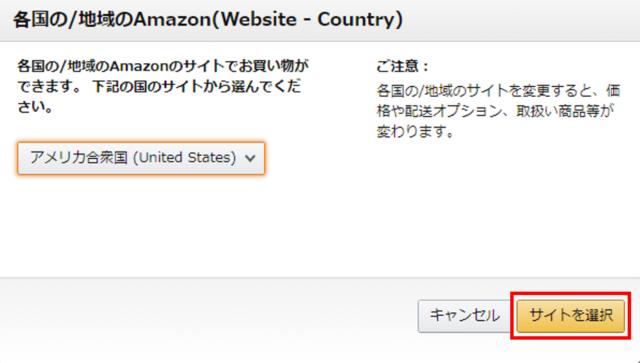Amazon.com_ Webサイト-国の変更04