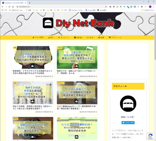 DiyNetBank _ コスパとDIYによる節約+収益化実現のためのブログ - Google Chrome 2020