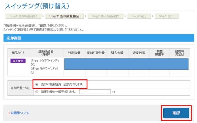 SBIベネフィットシステムズ_スイッチング(預け替え)03_売却数量