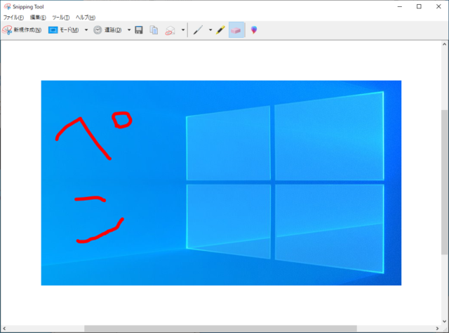 Snipping Tool_ペンで編集