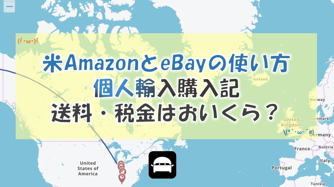 米AmazonとeBayの使い方+個人輸入購入記